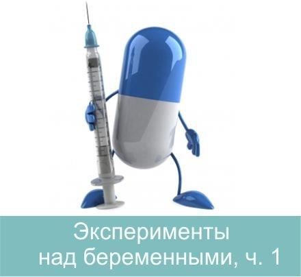 Эксперимент над беременной