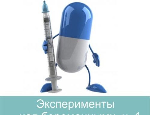 Эксперименты над беременными
