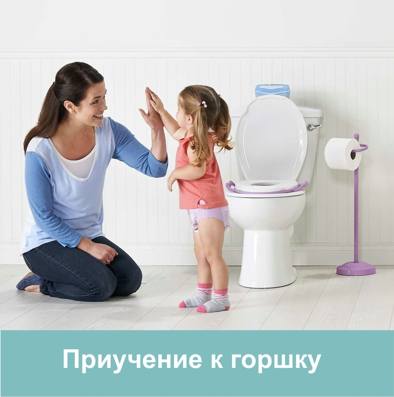 potty training 2