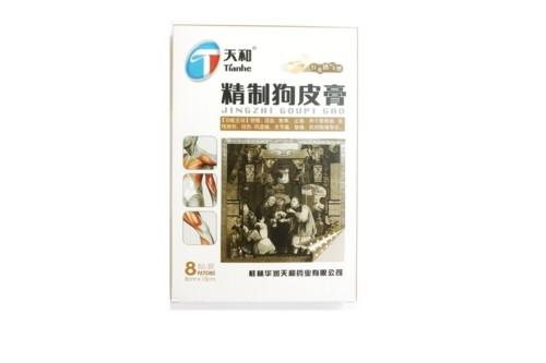 Jingzhi Goupi Gao