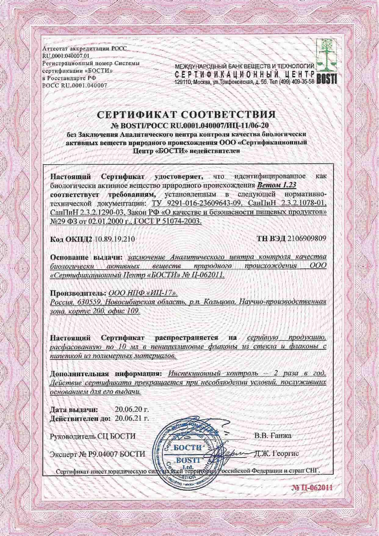 СС Ветом-1.23-06.2021