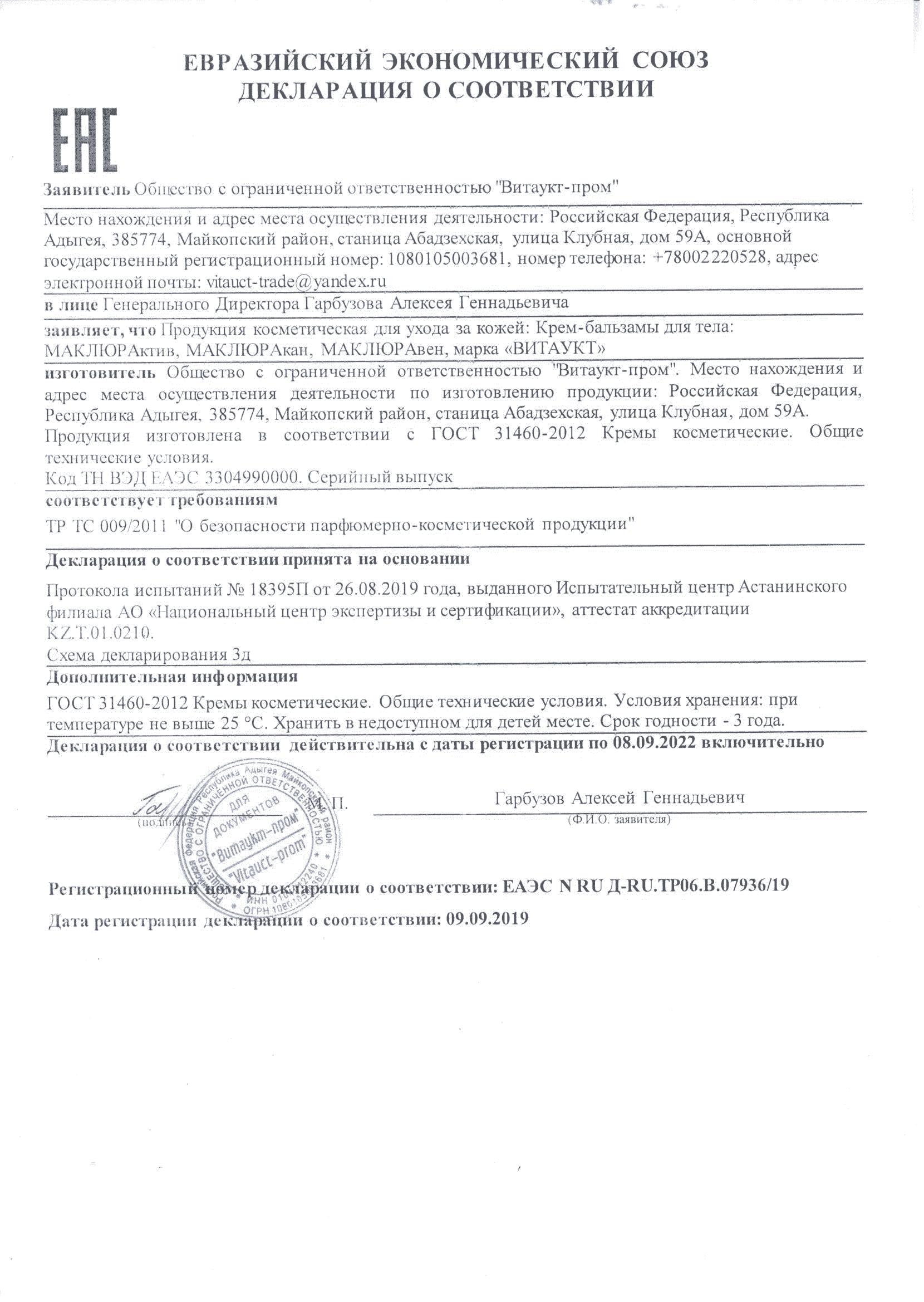 ДС-Кремы Витаукт