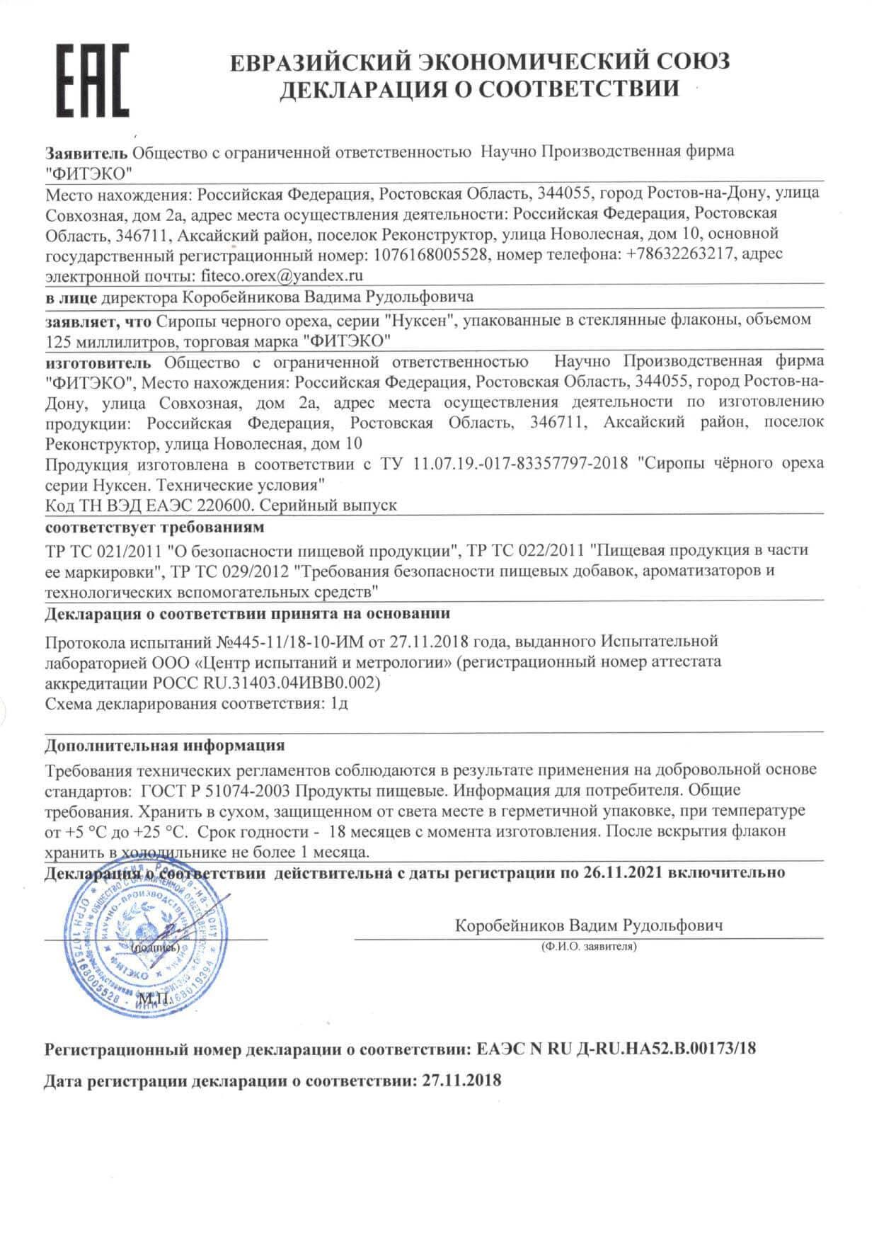 ДС-Сиропы-Нуксен