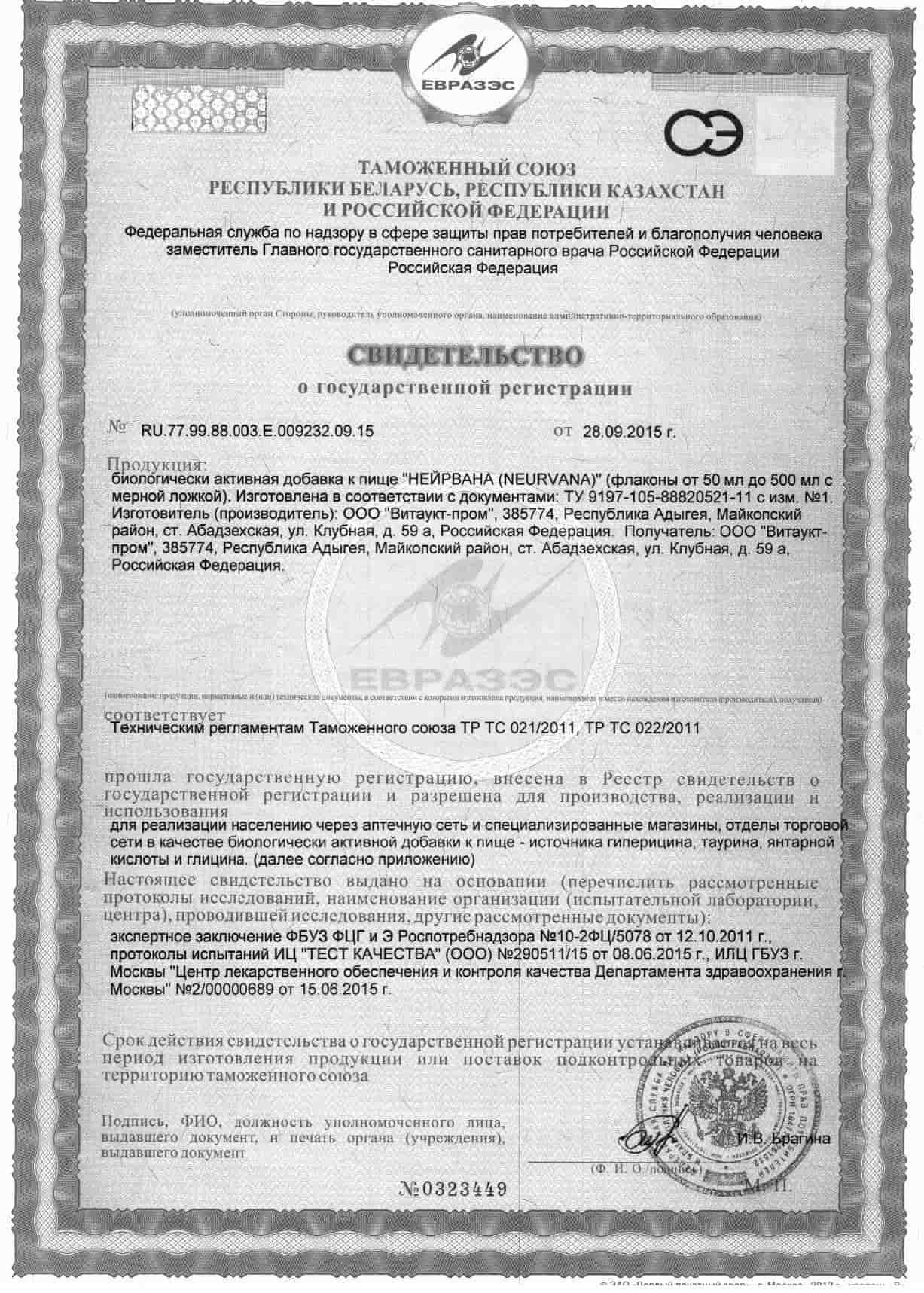 СГР Нейрвана Витаукт